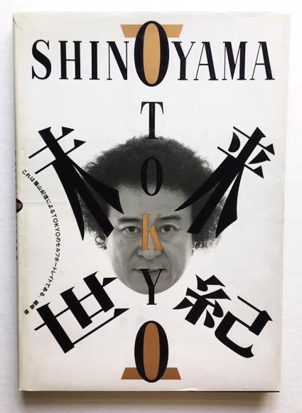 Shinoyama Tokyo